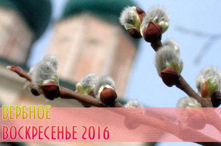 Verbnoye voskresen'ye v 2016 godu kakogo chisla