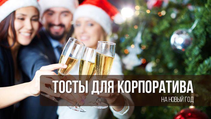 Тост новым годом корпоративе