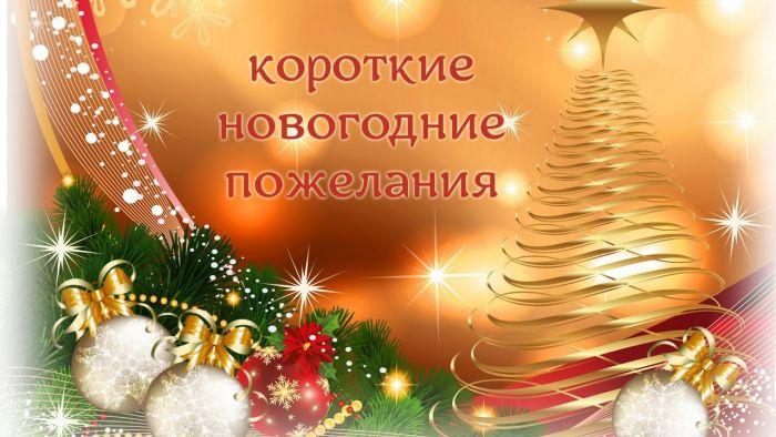 Красивые поздравления новый год коротка