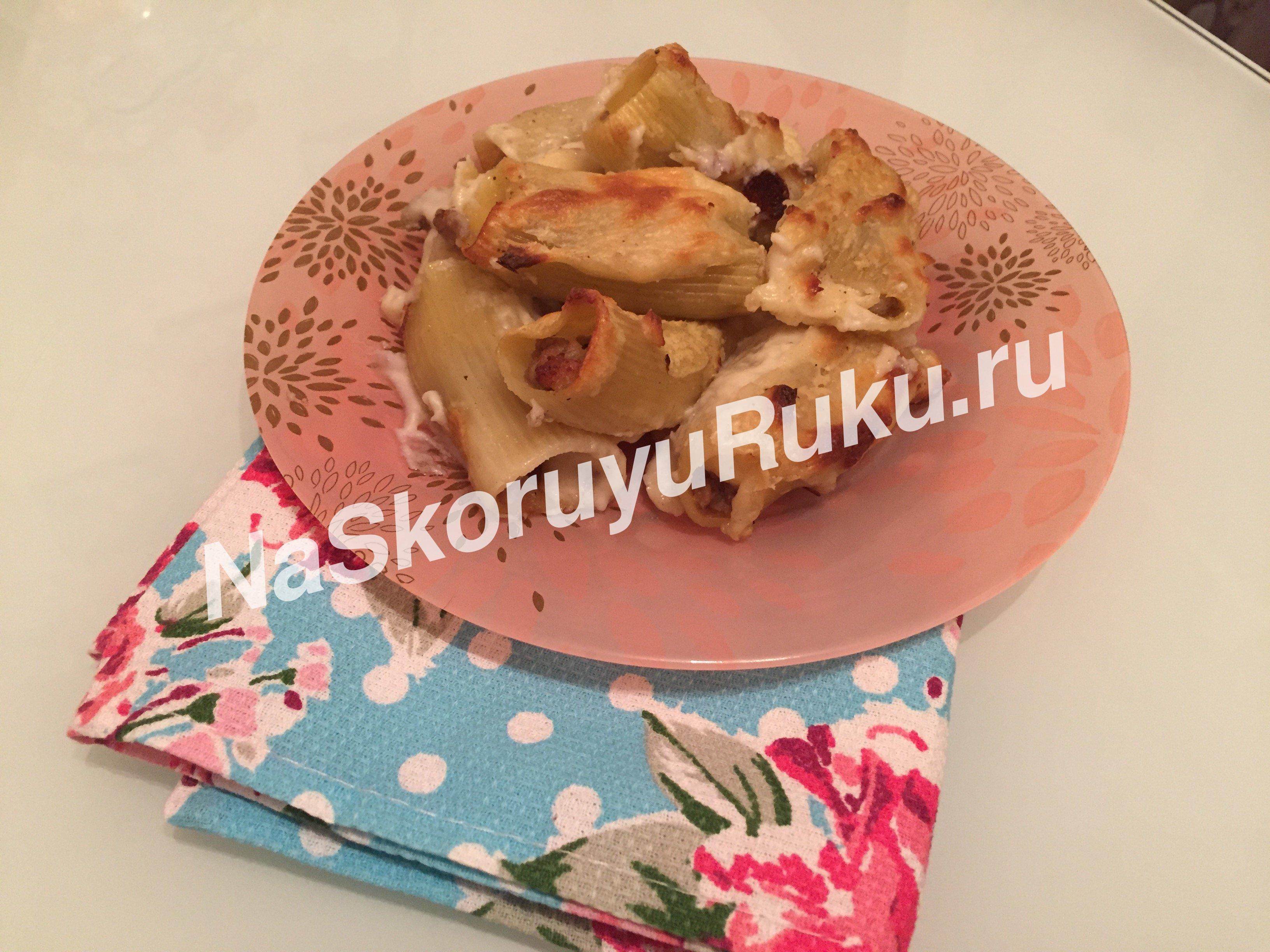 рецепт рожки фаршированные фаршем в духовке рецепт с фото